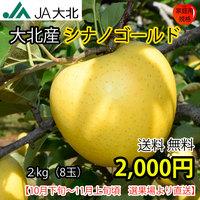 シャリシャリ&ジューシーな黄色いリンゴ。シナノゴールド