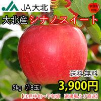 女性やお子様に大人気のあまーーーいリンゴ。シナノスイート