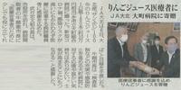 2020年8月8日(土) 大糸タイムス紙面より