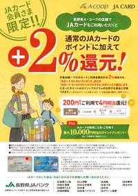 A・コープ店ポイント2%還元